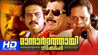 Malayalam Comedy Movie | Mannar Mathai Speaking [ HD ] | Full Movie | Ft.Innocent,  Mukesh, Saikumar