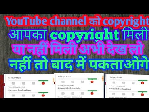 Apne YouTube channel par copyright Strike he ya nehi kesh Pata kare