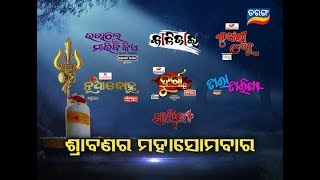 Srabana Ra Maha Somabar | Today @ 6:30 pm To 10:00 pm | All Mega Serials | TarangTV