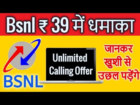 Bsnl New Offer bsnl launch 39 rs unlimited calling plans 39rs full details hindi 2018 bsnl news