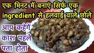 1 मिनेट में बनाएं भटूरे वाले टेस्टी छोले _  Pindi Chana Recipe In 1 Minute _ Cook With Monika
