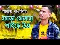 Sylheti Ancholic Gaan   ফাড়া খেতায় পাইছে উম   সিলেটি গান   Sylheti gaan   Suna Mia   Apurup Sylhet
