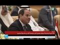 """كلمة """"جريئة"""" للرئيس المصري عبد الفتاح السيسي في قمة الرياض"""