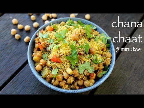 chana chaat recipe | chole chaat recipe | how to make chickpea chaat