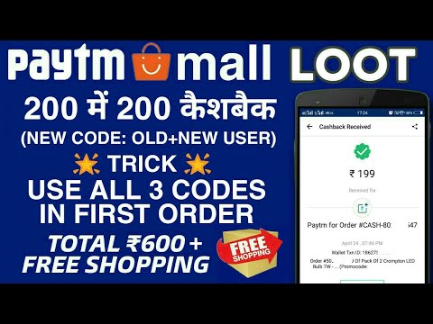 Paytm New Offer : Paytm Mall New Promocode • Trick to use All Promocodes In First Order • V Talk