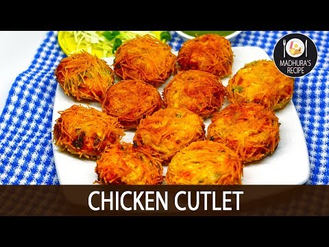 कुरकुरीत चिकन कटलेट  | Home Made Chicken Cutlet with Madhuras Recipes | Ep - 378