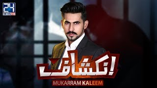 Inkshaf | Mukarram Kaleem | 18 Nov 2018 | 24 News HD