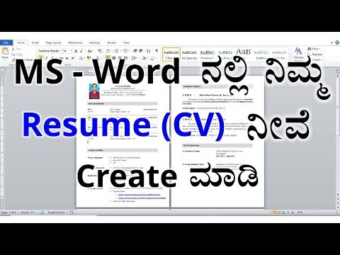 Create your Resume (CV) in MS Word by yourself (In KANNADA)