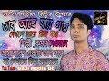 Download  Vab Ache Jar Gay | ভাব আছে যার গায় | Rumon Dewan | New Bangla Song 2018 | Baul Media Bd  MP3,3GP,MP4