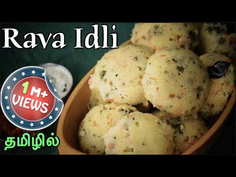 Rava Idli - in Tamil | Sooji Idli Recipe - Quick and Soft