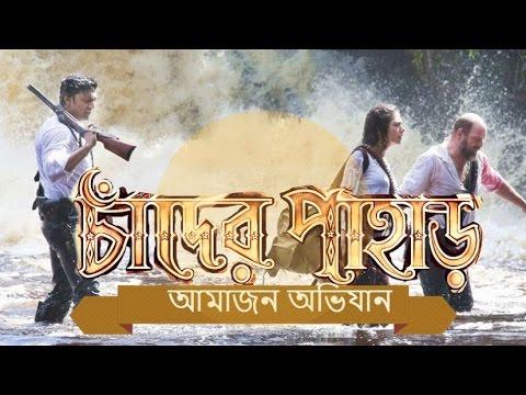 Amazon Obhijaan - Chander Pahar 2 upcoming new bengali movie 2016   first look   latest news   Dev