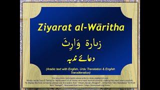 Ziyarat Alwaaritha