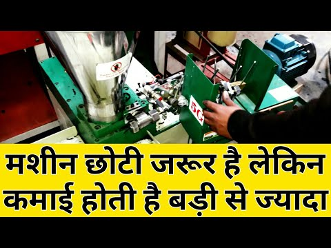 Home based business with small machine. Agarbatti making
