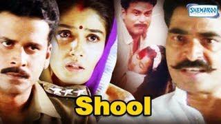 Shool - Full Movie In 15 Mins - Manoj Bajpai - Raveena Tandon