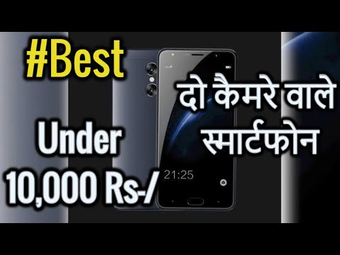 Best Dual Rear Camera smartphones in under 10000 rupees 2018 launch hindi