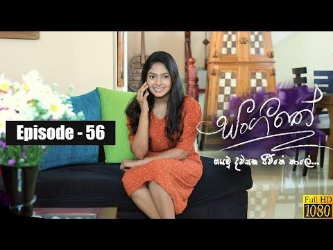 Xxx Mp4 Sangeethe Episode 56 29th April 2019 3gp Sex
