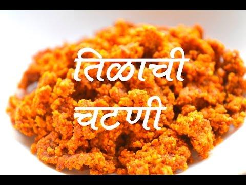 तिळाची चटणी | Tilachi Chutney Recipe In Marathi