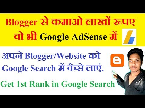 How to get first rank in google search for blog and website. get search ranking for your blogger.