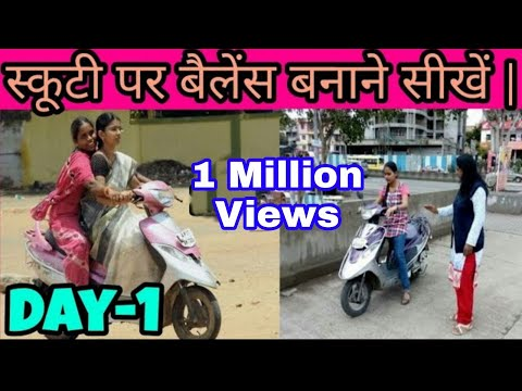 Ride on Scooter, basic scooty driving tutorial in hindi, Drive scooty very first time,