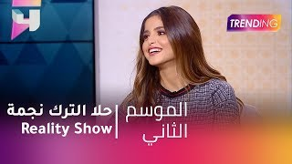 #MBCTrending - حلا الترك نجمة Reality Show