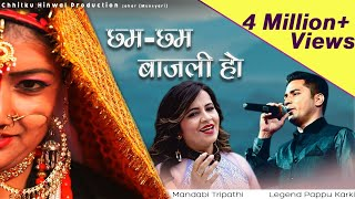 Cham Cham Bajali Ho (Official Video) | Pappu Karki & Mandabi Tripathi | A Tribute to (Pappu Karki)