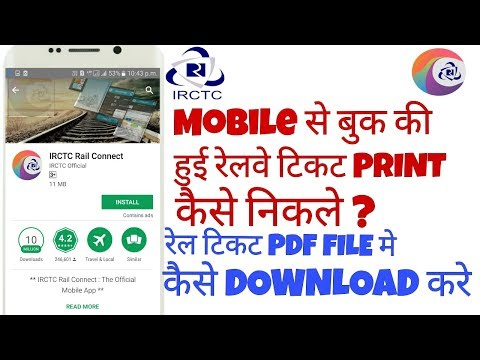 How to print Mobile booked IRCTC Rail ticket in hindi ?