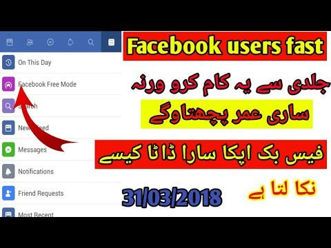 #facebook hacks | your all data how to save | your data from Facebook new trick