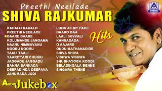 Preethi Neeilade Shiva Rajkumar Hits | Best Kannada Songs Jukebox