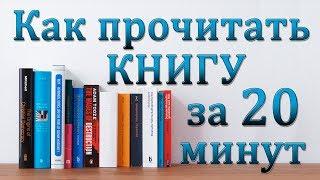 Как прочитать книгу за 20 минут [Секреты скорочтения]