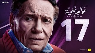 Awalem Khafeya Series - Ep 17 | عادل إمام - HD مسلسل عوالم خفية - الحلقة 17 السابعة عشر