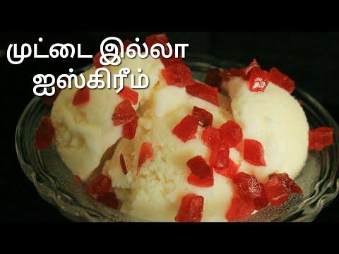 முட்டை இல்லா ஐஸ்கிரீம் - Ice cream recipe in tamil - No machine ice cream - Eggless vannila icecream
