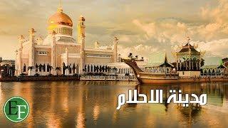 #x202b;بروناي ، مدينة الذهب الاسلامية التي يعشقها الغرب ويجهلها العرب تماماً#x202c;lrm;