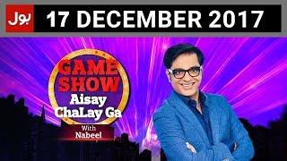 Game Show Aisay Chalay Ga   17th December 2017   BOL News