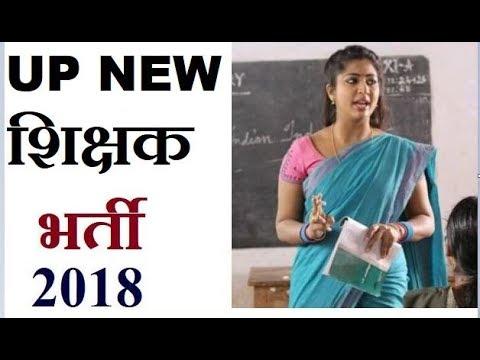Uttar Pradesh Computer Teacher recruitment 2018   Online Partner