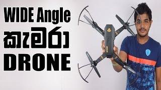 Visuo Camera Drone with Wide Angle Camera 🇱🇰