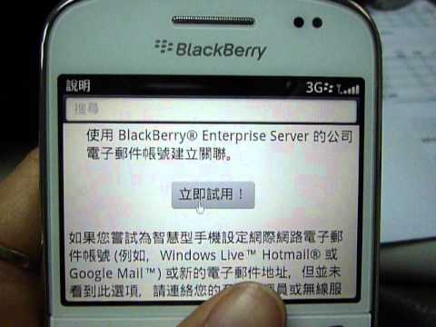 BlackBerry Bold 9900內建使用說明.MOV