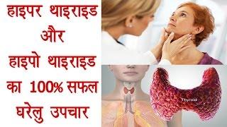 हाइपर थाइरोइड और हाइपो थाइरोइड का 100% सफल घरेलु उपचार - Thyroid Symptoms, Causes And  Home Remedies