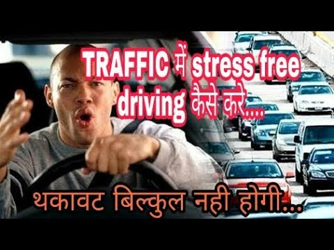 How to drive car STRESS free in traffic| TIPS IN HINDI