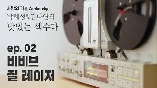 박혜성&김나연의 [맛있는 섹수다 2화]/비비브 질 레이저