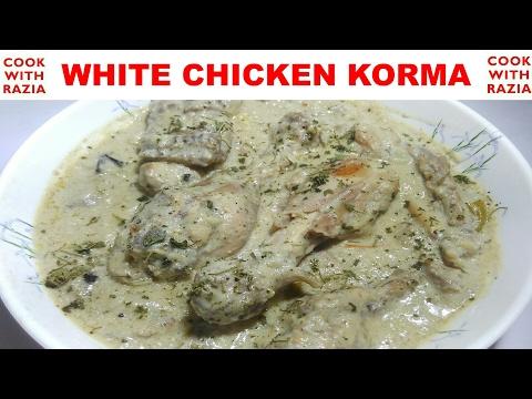 White Chicken Korma/Gravy | Hindi | Chicken Changhezi *Cook With Razia Eid Spacial Recipe 2017|Eid