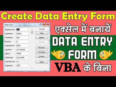 Create a Data Entry Form in MS-Excel without VBA│एक्सेल में बनाये डाटा एंट्री फॉर्म