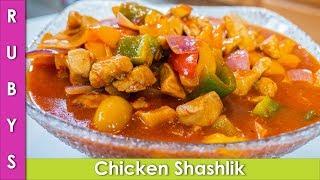 Chicken Shashlik Pepper Steak Stir Fry Desi Chinese Fusion Recipe in Urdu Hindi  - RKK