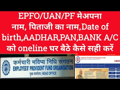 Correction your pf account name,date of birth, account no., aadhar no or pan no