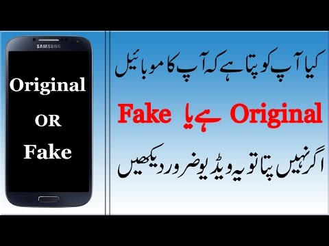 How To Check Your Mobile is Original or Fake