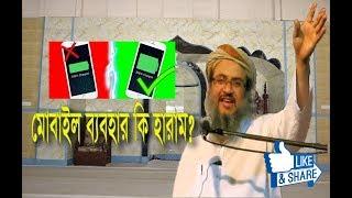 মাল্টিমিডিয়া মোবাইল কি হারাম? আল্লামা আশহাদ রাশেদী । Ashhad Rashidi at Dhaka । Jatrabari Madrasa