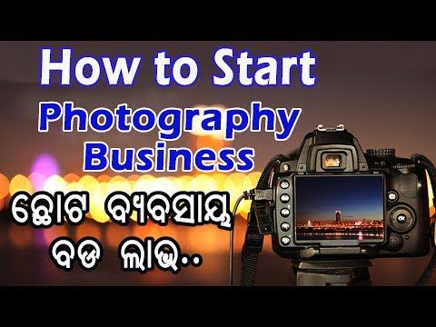 {Odia} Photography Business - Photo Studio shop  [ଛୋଟ ବ୍ୟବସାୟ କରି ବଡ ଲାଭ ପାଆନ୍ତୁ]