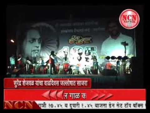 Download Nasik Kalidas Kala Mandir Xxx Mp4 3gp Sex Videos