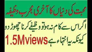 muhabat ka wazifa aag jesa episode 22 by love info tv  taweez roohani , what is love