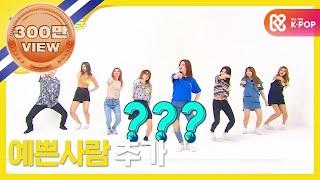 (Weekly Idol EP.266) I.O.I Random Play Dance FULL ver.