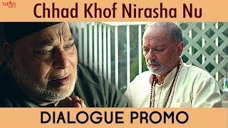 Chhad Khof Nirasha Nu Dialogue Promo - Ardaas Karaan | New Punjabi Movie 2019 | 19 July